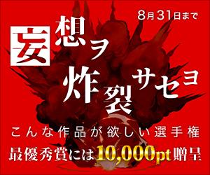 【2018夏キャンペーン/R18】妄想ヲ炸裂サセヨ こんな作品が欲しい選手権