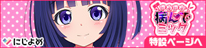 ブラウザゲーム『ドキドキ病んでミック』(にじよめ)とのコラボ特設ページ