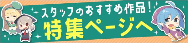 カボプリ!-早熟- カボチ王国の交尾姫特集ページへ