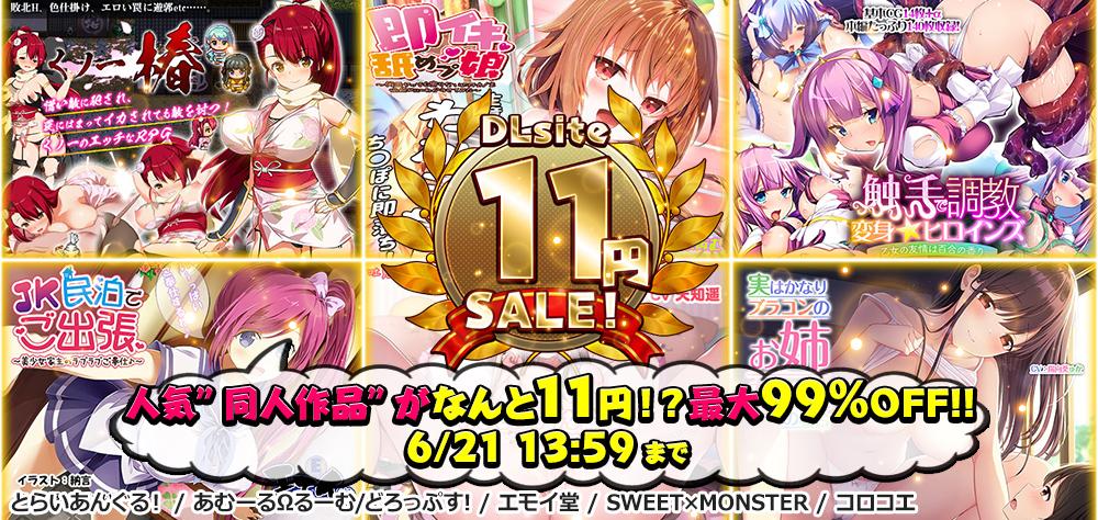DLsite 11円セール