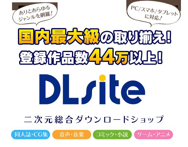 DLsite 広告